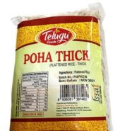 Poha Thick ( Flattend Rice – Thick) 1 kg